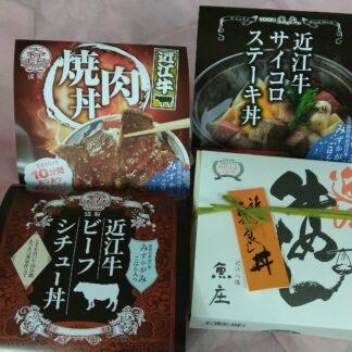 近江牛 牛めし(4個入り)
